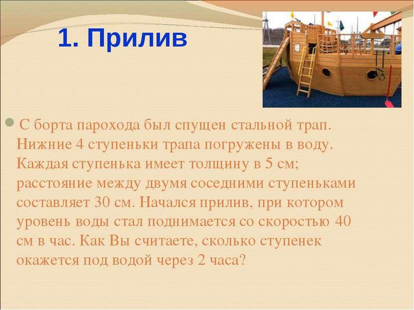 1. Прилив С борта парохода был спущен стальной трап. Нижние 4 ступеньки трапа...