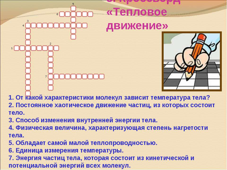 3. Кроссворд «Тепловое движение» 1. От какой характеристики молекул зависит т...