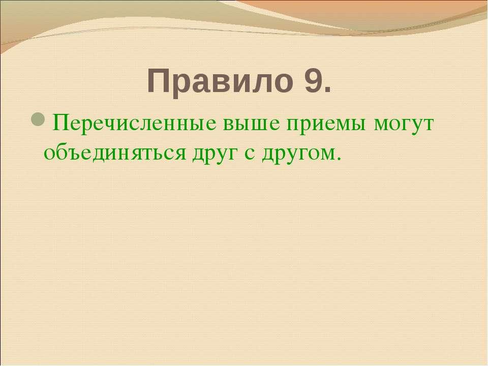 Правило 9. Перечисленные выше приемы могут объединяться друг с другом.