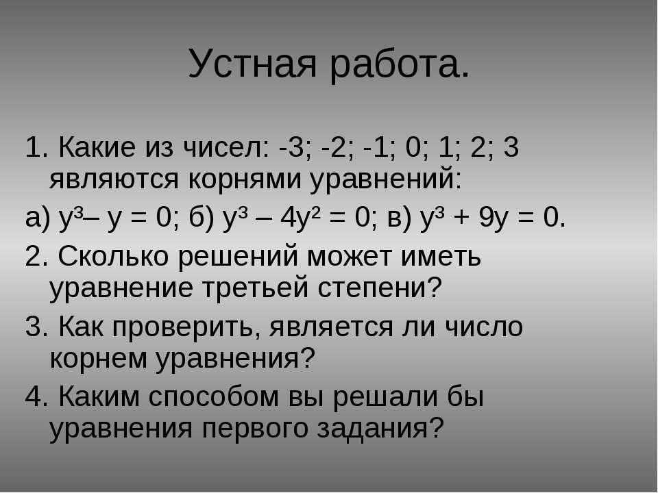 Устная работа. 1. Какие из чисел: -3; -2; -1; 0; 1; 2; 3 являются корнями ура...