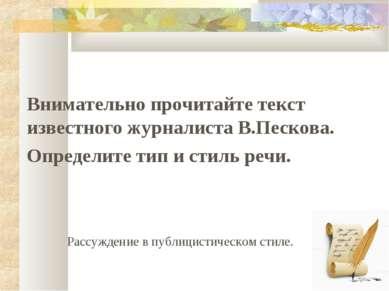 Внимательно прочитайте текст известного журналиста В.Пескова. Определите тип ...