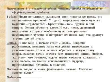 Перечитаем 1 и последний абзацы текста, чтобы определить и сформулировать про...