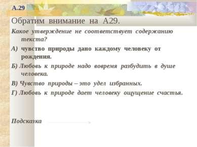 А.29 Обратим внимание на А29. Какое утверждение не соответствует содержанию т...
