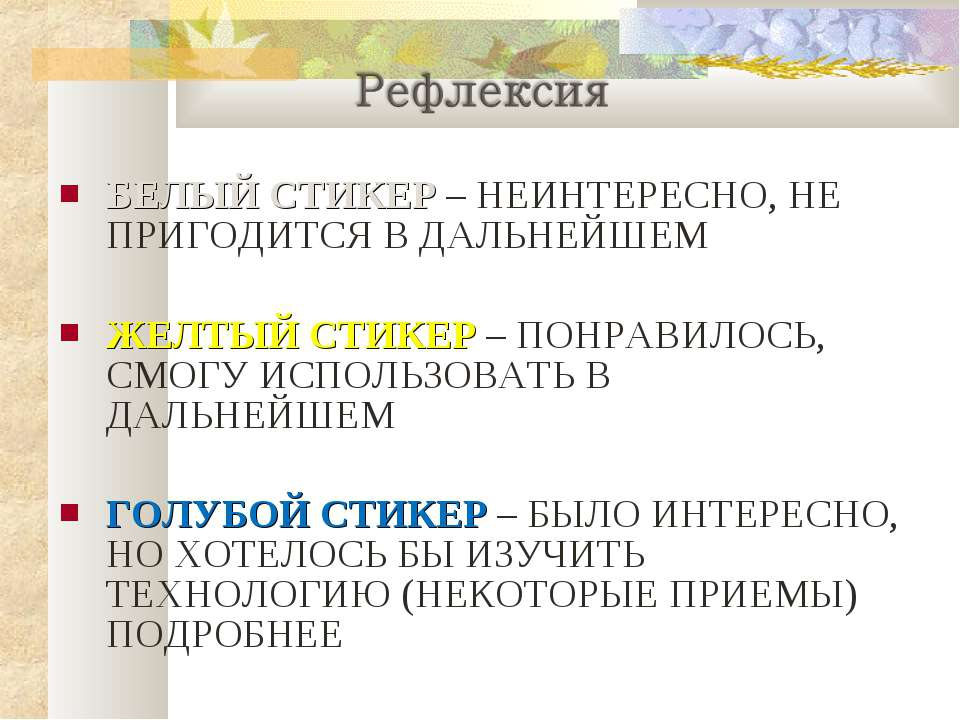 БЕЛЫЙ СТИКЕР – НЕИНТЕРЕСНО, НЕ ПРИГОДИТСЯ В ДАЛЬНЕЙШЕМ ЖЕЛТЫЙ СТИКЕР – ПОНРАВ...