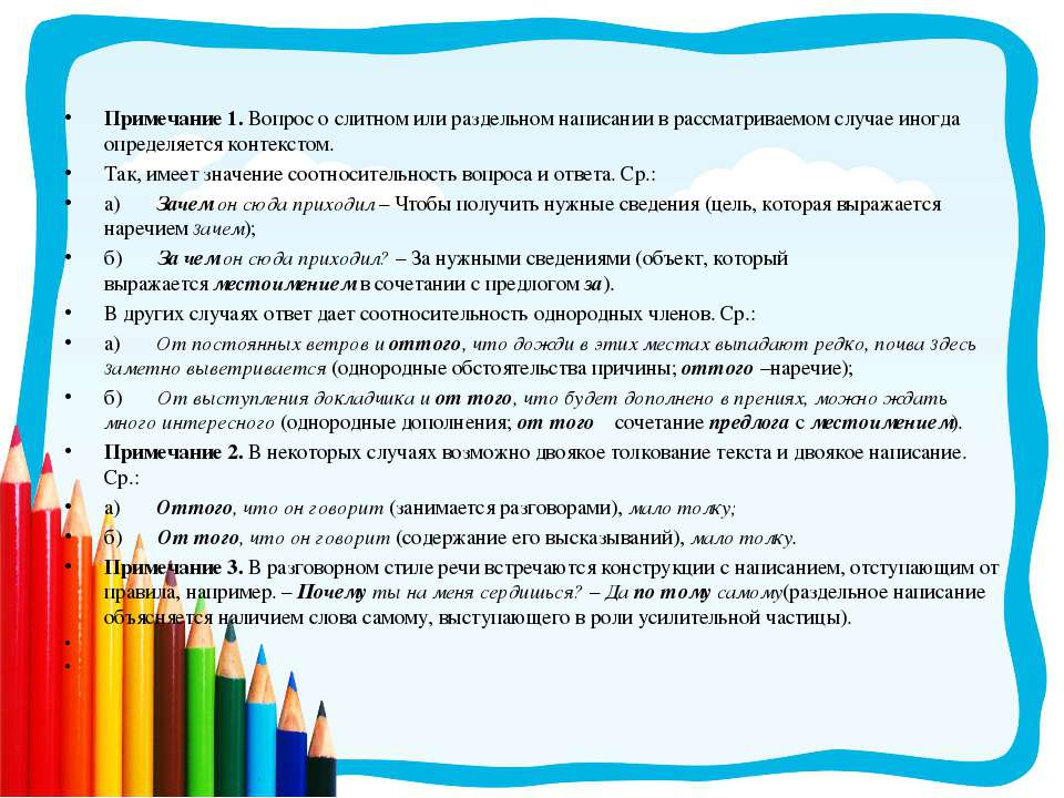 Примечание 1.Вопрос о слитном или раздельном написании в рассматриваемом слу...