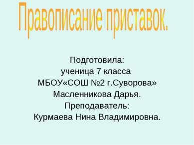 Подготовила: ученица 7 класса МБОУ«СОШ №2 г.Суворова» Масленникова Дарья. Пре...
