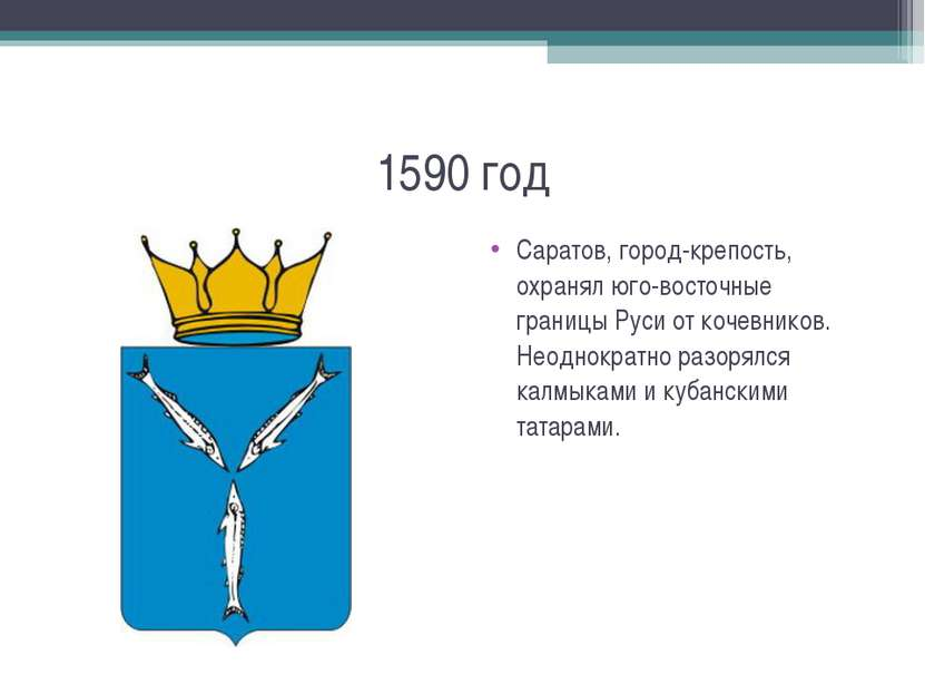 1590 год Саратов, город-крепость, охранял юго-восточные границы Руси от кочев...
