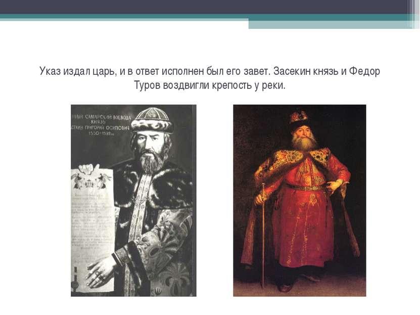 Указ издал царь, и в ответ исполнен был его завет. Засекин князь и Федор Туро...