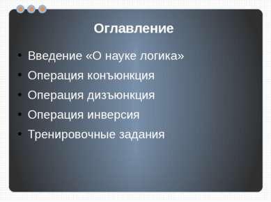 логические операции Логическая операция КОНЪЮНКЦИЯ (логическое умножение): в ...