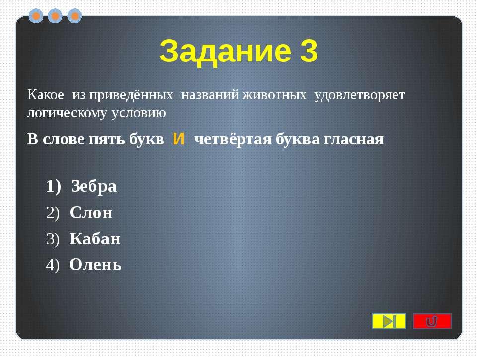 Задание 6 Сколько записей удовлетворяют условию (Площадь < 2000) ИЛИ (Наиболь...