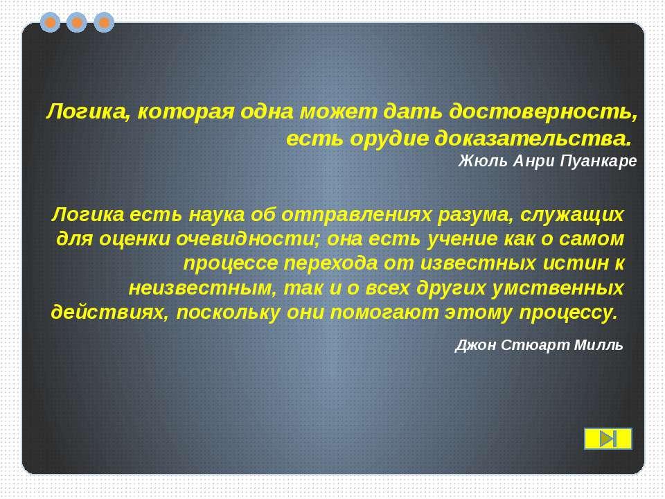 Логика - «наука о правильном мышлении» «искусство рассуждения» Логика как нау...