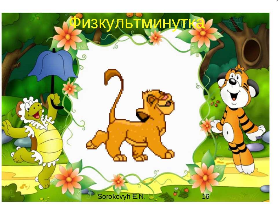 Физкультминутка Sorokovyh E.N.