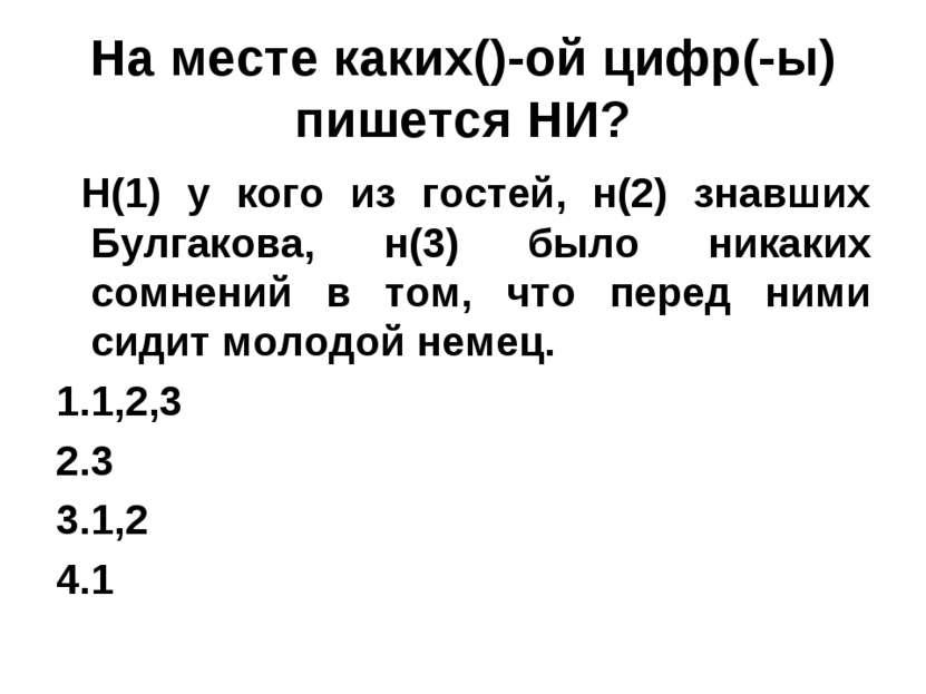 На месте каких()-ой цифр(-ы) пишется НИ? Н(1) у кого из гостей, н(2) знавших ...