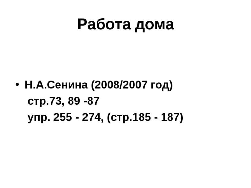 Работа дома Н.А.Сенина (2008/2007 год) стр.73, 89 -87 упр. 255 - 274, (стр.18...