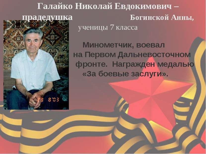 Галайко Николай Евдокимович – прадедушка Богинской Анны, ученицы 7 класса Мин...