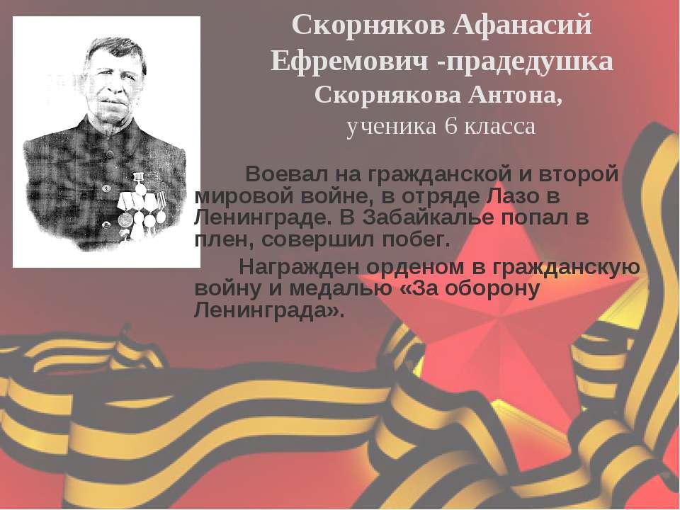 Скорняков Афанасий Ефремович -прадедушка Скорнякова Антона, ученика 6 класса ...