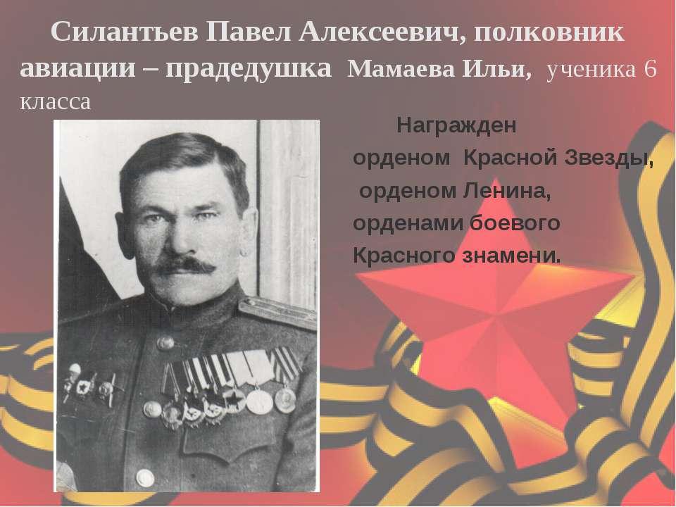 Силантьев Павел Алексеевич, полковник авиации – прадедушка Мамаева Ильи, учен...