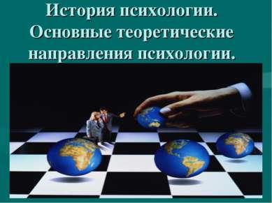 История психологии. Основные теоретические направления психологии.
