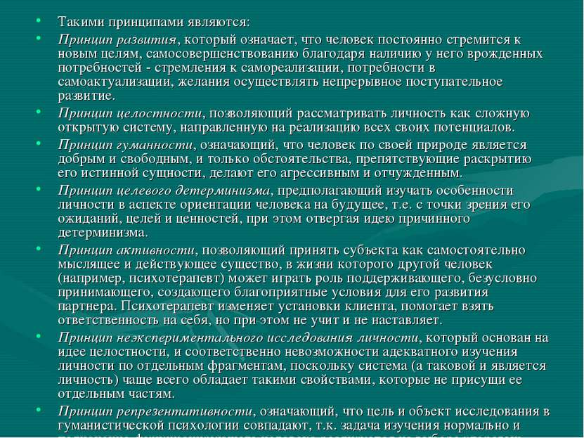 Такими принципами являются: Принцип развития, который означает, что человек п...