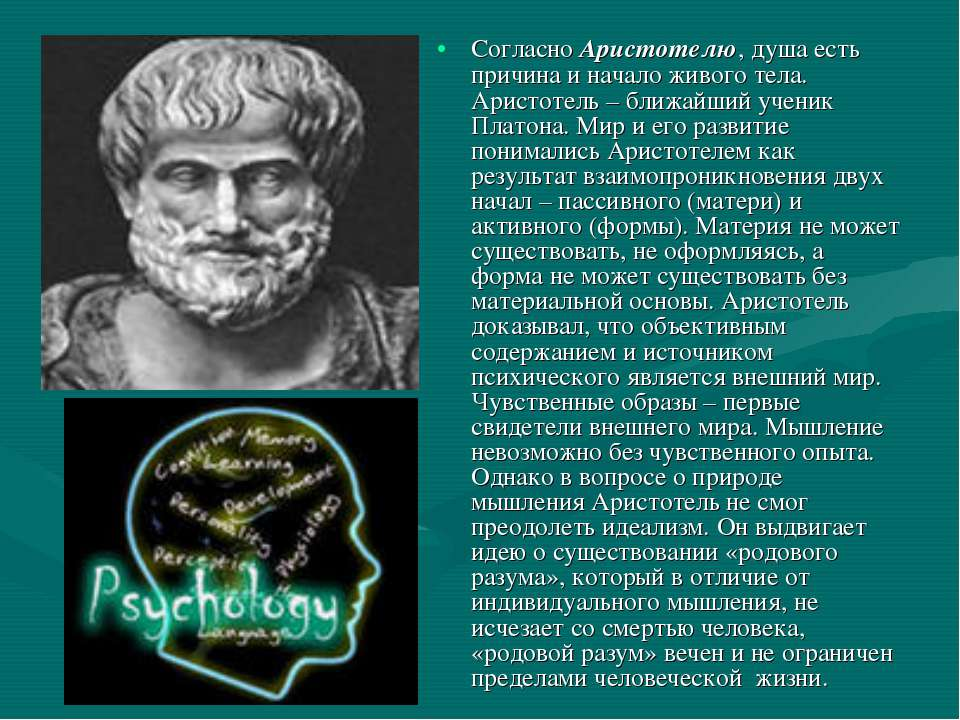 Согласно Аристотелю, душа есть причина и начало живого тела. Аристотель – бли...