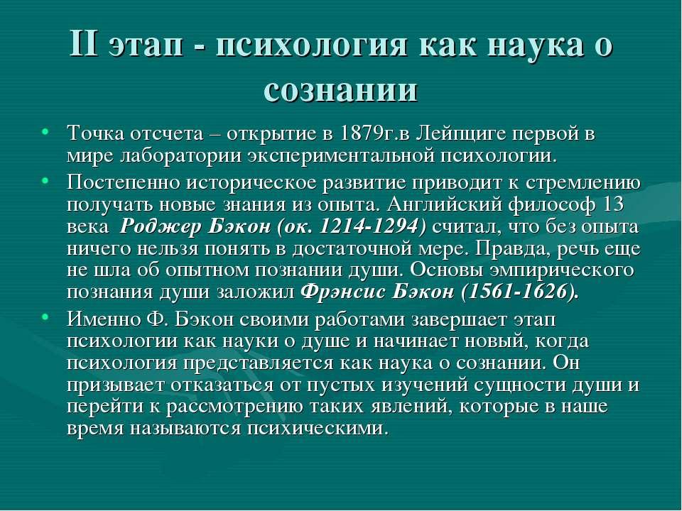 II этап - психология как наука о сознании Точка отсчета – открытие в 1879г.в ...