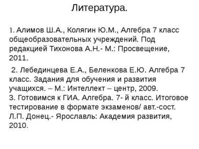 Литература. 1. Алимов Ш.А., Колягин Ю.М., Алгебра 7 класс общеобразовательных...