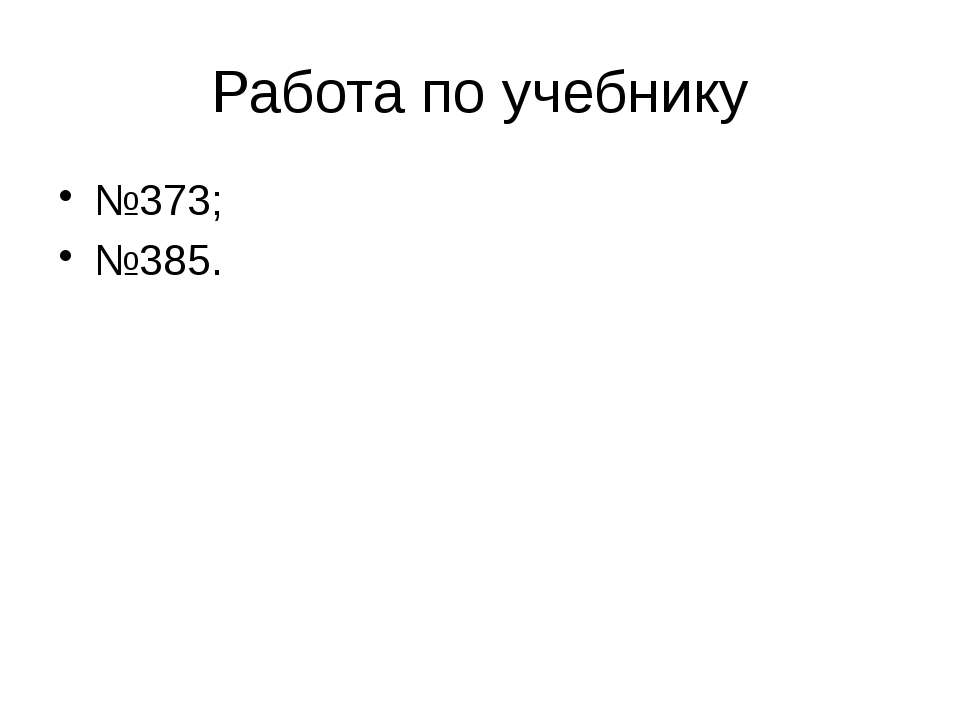 Работа по учебнику №373; №385.