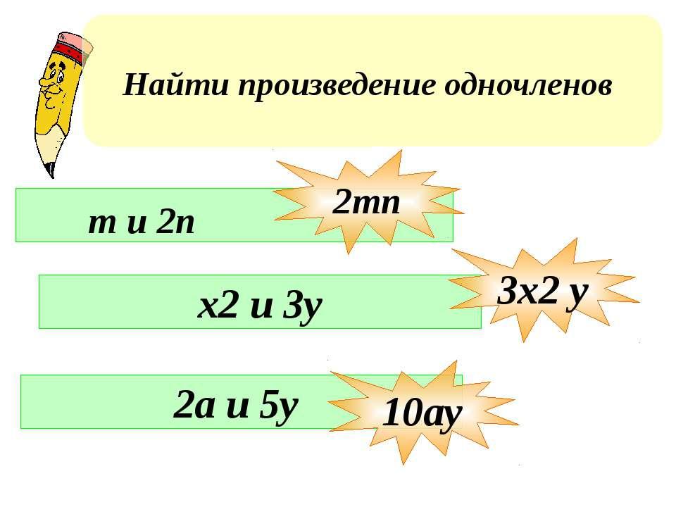 Найти произведение одночленов m и 2n x2 u 3y 2a и 5y 2mn 3x2 y 10ay