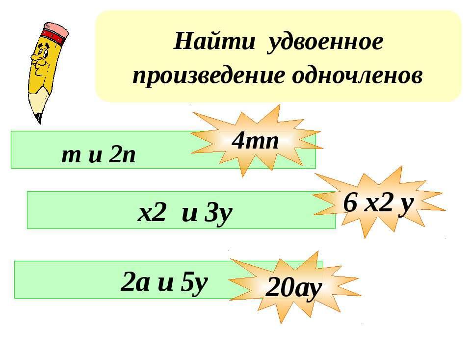 Найти удвоенное произведение одночленов m и 2n x2 u 3y 2a и 5y 4mn 6 x2 y 20ay