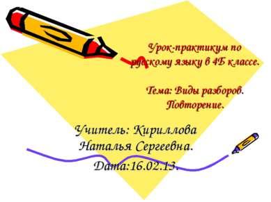 Урок-практикум по русскому языку в 4Б классе. Тема: Виды разборов. Повторение...
