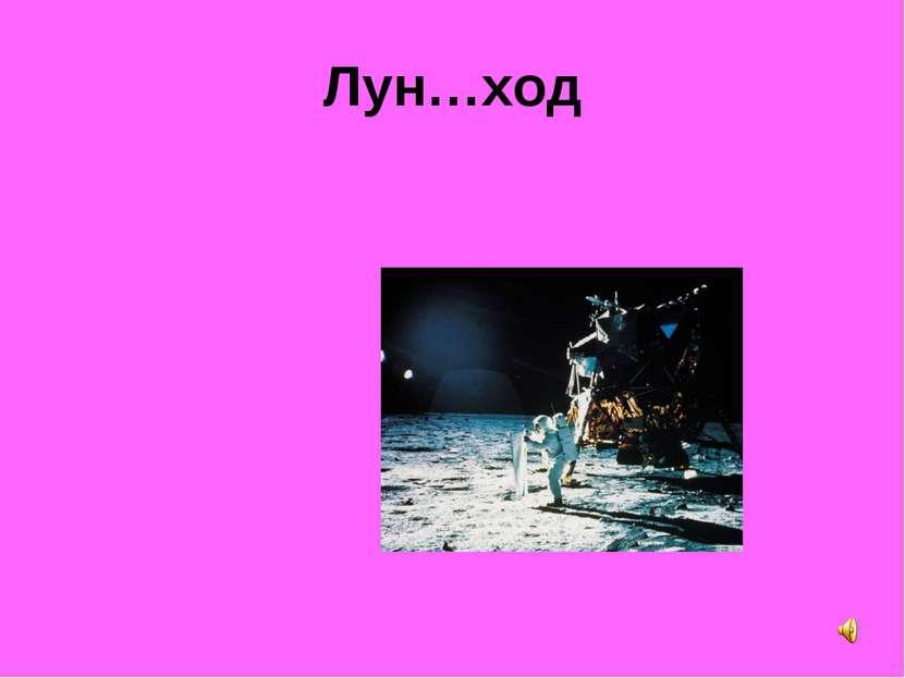 Лун…ход