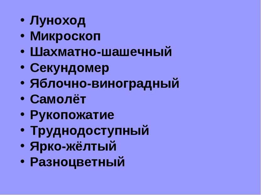 Луноход Микроскоп Шахматно-шашечный Секундомер Яблочно-виноградный Самолёт Ру...