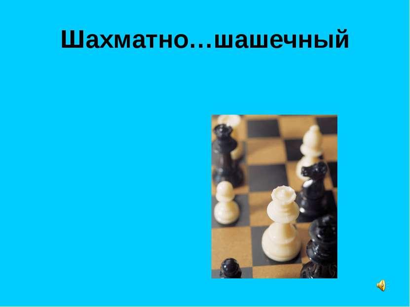 Шахматно…шашечный