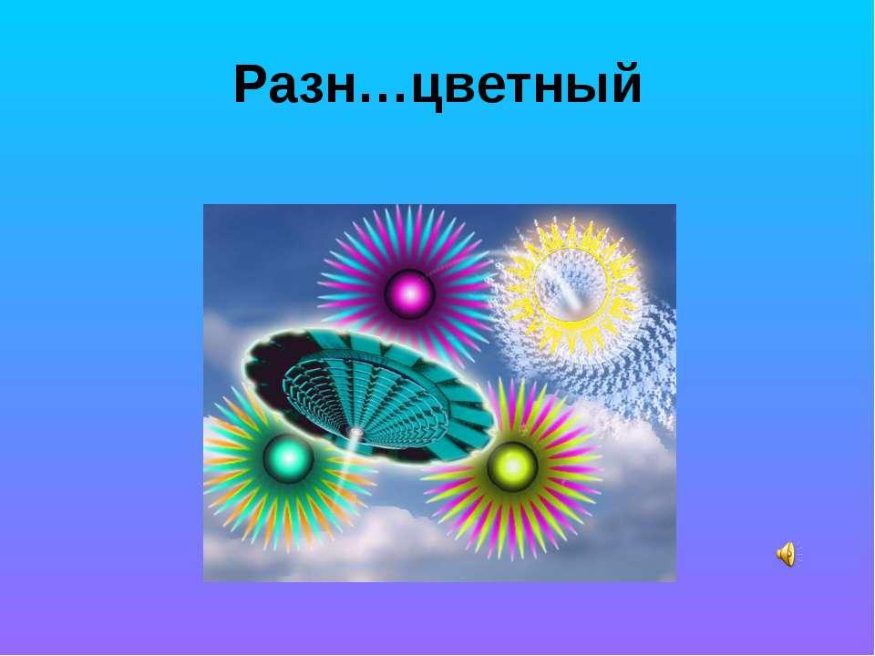 Разн…цветный