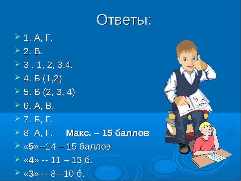 Ответы: 1. А, Г. 2. В. 3 . 1, 2, 3,4. 4. Б (1,2) 5. В (2, 3, 4) 6. А, В. 7. Б...