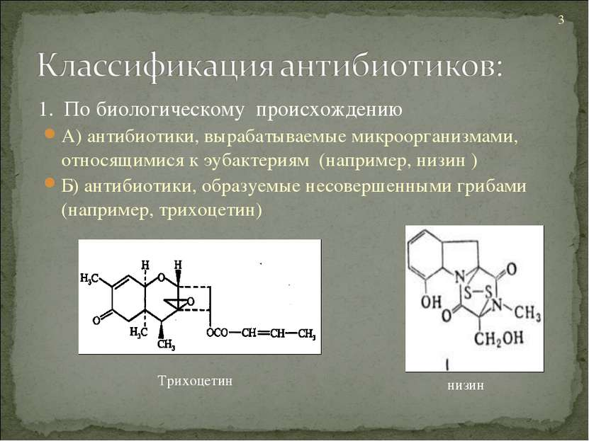 1. По биологическому происхождению А) антибиотики, вырабатываемые микрооргани...