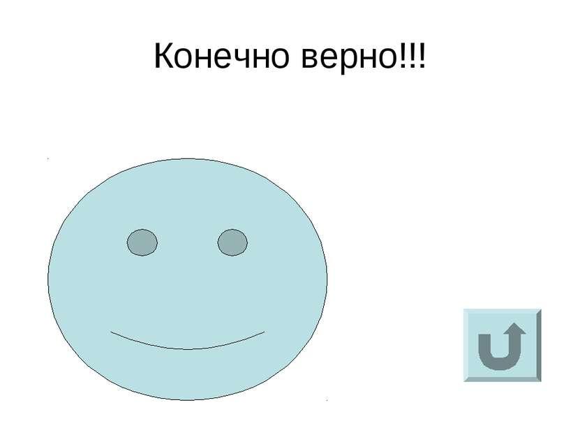 Конечно верно!!!