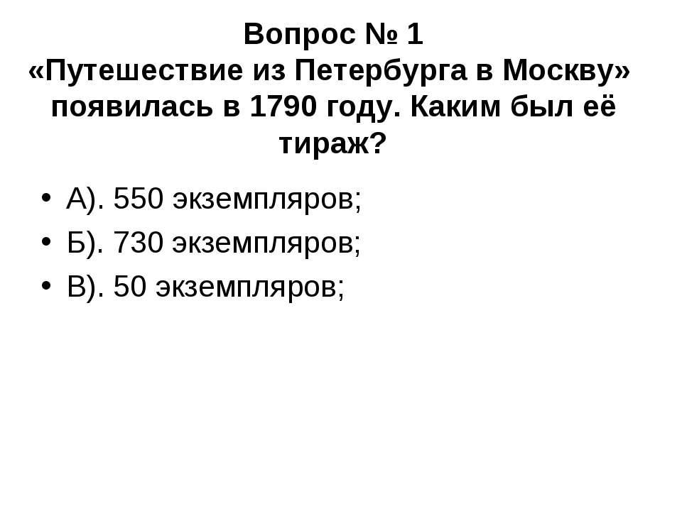 Вопрос № 1 «Путешествие из Петербурга в Москву» появилась в 1790 году. Каким ...