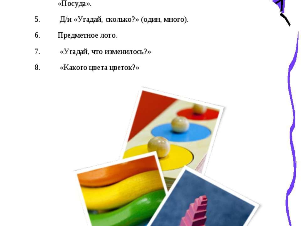 Мыслительные операции. Разрезные картинки из З-х частей. Кубики с картинками....