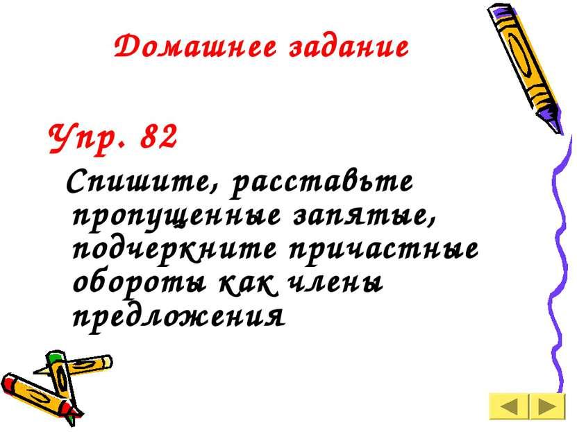 Домашнее задание Упр. 82 Спишите, расставьте пропущенные запятые, подчеркните...