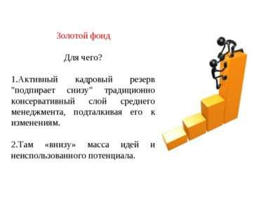 """Золотой фонд Для чего? Активный кадровый резерв """"подпирает снизу"""" традиционно..."""