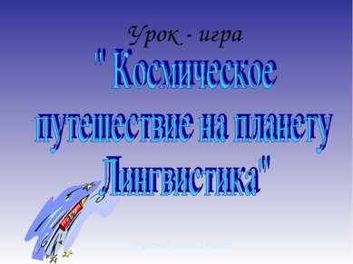 Урок - игра Русский язык 5 класс