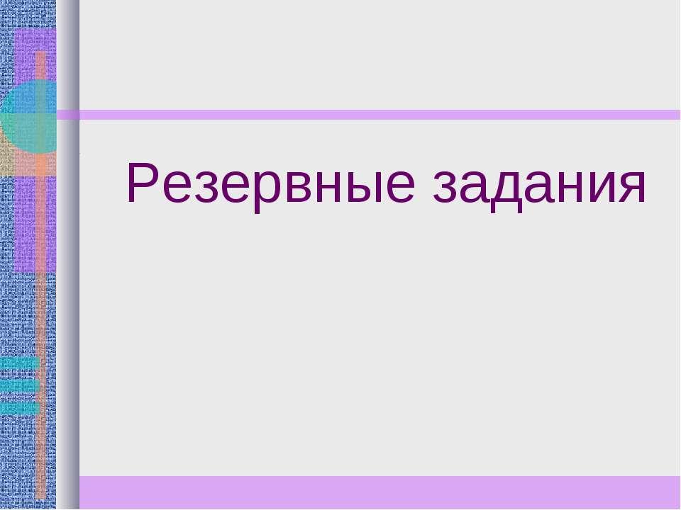 Резервные задания http://pyat-pyat.ru