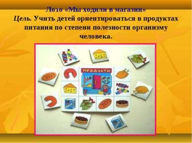 Лото «Мы ходили в магазин» Цель.Учить детей ориентироваться в продуктах пита...