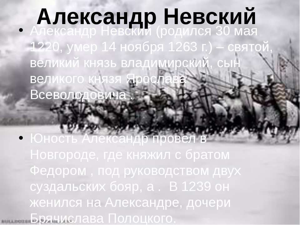 Невская битва- битва на реке Нева. Бой между русскими и шведскими захватчикам...