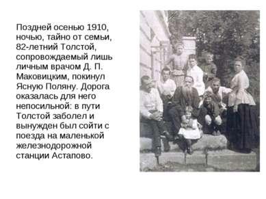 Поздней осенью 1910, ночью, тайно от семьи, 82-летний Толстой, сопровождаемый...