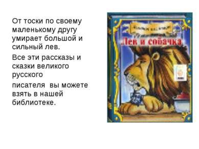 От тоски по своему маленькому другу умирает большой и сильный лев. Все эти ра...