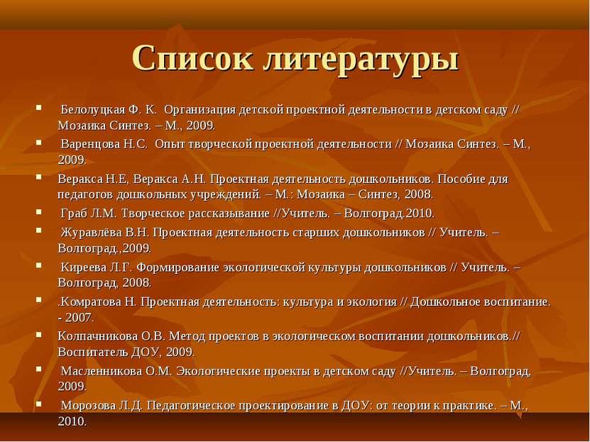Список литературы Белолуцкая Ф. К. Организация детской проектной деятельности...