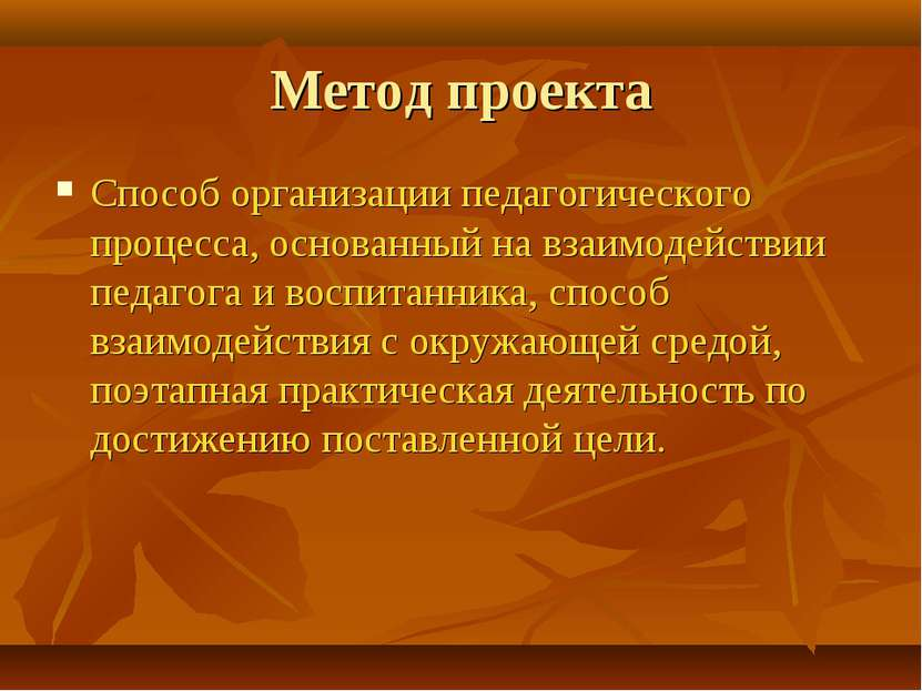 Метод проекта Способ организации педагогического процесса, основанный на взаи...