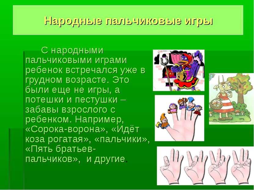 С народными пальчиковыми играми ребенок встречался уже в грудном возрасте. Эт...
